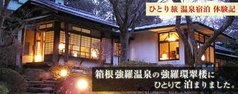 ひとり旅 温泉宿泊 体験記。箱根強羅温泉の強羅環翠楼にひとりで泊まりました。